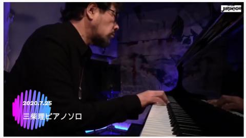三柴理ピアノソロ 2020.7.25@ Live Music JIROKICHI