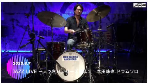JAZZ LIVE 一人っきりシリーズVol.1  本田珠也 ドラムソロ   2020.6.5@JIROKICHI