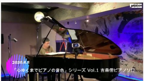 「心ゆくまでピアノの音色」シリーズ Vol.1 吉森信ピアノソロ  2020.6.5@Live Music JIROKICHI