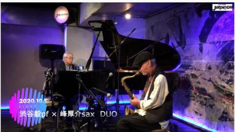 渋谷毅×峰厚介DUO  2020.10.5@Live Music JIROKICHI