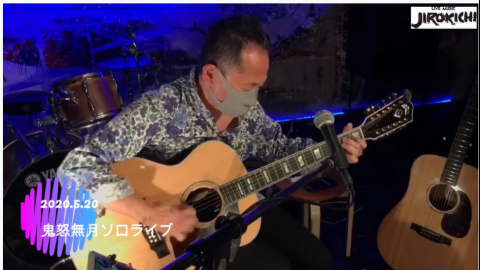 鬼怒無月ソロライブ 2020.5.20@Live Music JIROKICHI