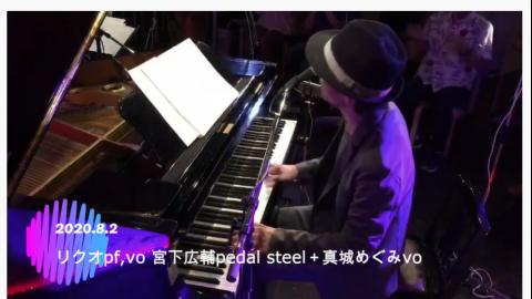 リクオwith宮下広輔+真城めぐみ   2020.8.2 @ Live Music JIROKICHI