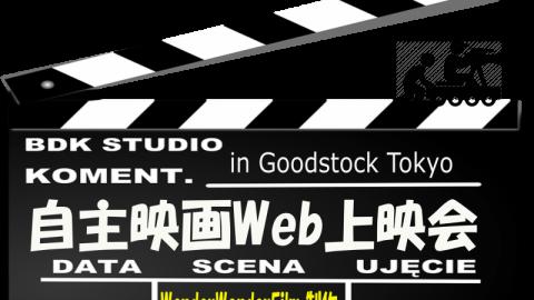 自主映画web上映会